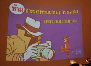 No Photography at Bangkok Planetarium, Thailand, Southeast Asia